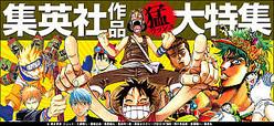 ワンピやジョジョなど1,000冊以上! eBookJapanが集英社コミックス配信開始!
