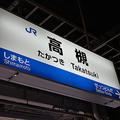 Takatsuki Station