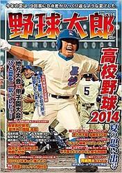 今回記事で取り上げた「PL学園 幻の最強チーム」のルポは『野球太郎Vol.011 高校野球2014夏の思い出号』で読めます。