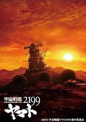 38年の時を経て、『宇宙戦艦ヤマト2199』発進! 主題歌はささきいさおが担当