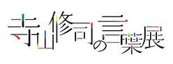 寺山修司の「言葉」にフィーチャーしたアート展 デザイナー津村耕佑など出展