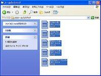 画面9 バックアップファイルの作成が完了