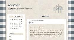 アイマス声優の平田宏美、第1子妊娠を報告「前向きに出産まで過ごしたい」