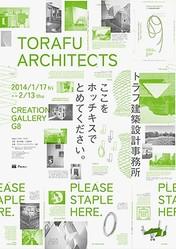 トラフ建築設計事務所の実験的な展覧会 銀座で開催
