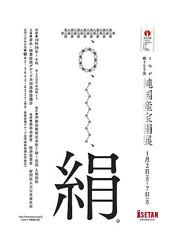 デザイナーが絹で作品制作「純国産宝絹展」開催