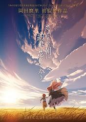 この壮大さよ…『さよならの朝に約束の花をかざろう』ティザービジュアル  - (C)PROJECT MAQUIA