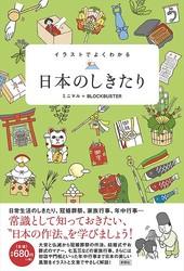 『イラストでよくわかる日本のしきたり』ミニマル、ブロックバスター (著)/彩図社