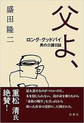 『父よ、ロング・グッドバイ 男の介護日誌』盛田 隆二 双葉社