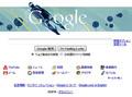 """""""追悼デザイン""""でGoogleに批判"""