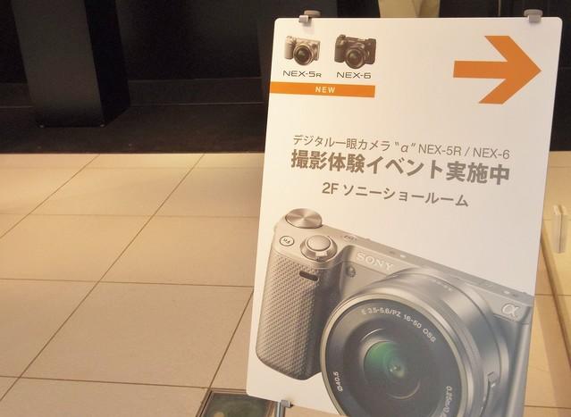 Sony体験会