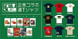 サービスエリア限定ご当地Tシャツ「道T」クリエイターがデザイン
