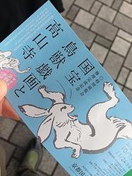 京都東山七条 京都国立博物館 国宝鳥獣戯画と高山寺 11月24日まで