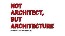 表参道で「建築家にならなかった建築家たち」展 ライゾマティクス斉藤精一が監修