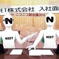 出資メリットはあるのか!? 年商92万円の話題企業「NEET株式会社」がニコニコ超会議で面接