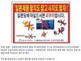 韓国で大規模な日本製品の不買運動 ネット上には疑問の声も
