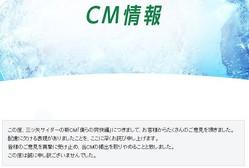 アサヒ飲料はお詫びとCM掲出を取りやめを発表した(同社ホームページより)