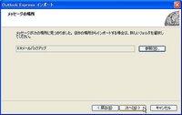 画面13[参照]をクリックしてバックアップデータが保存されているフォルダを指定