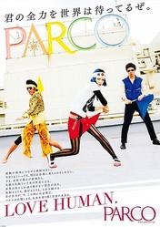 パルコの広告モデルに新進バンド「N′夙川 BOYS」起用