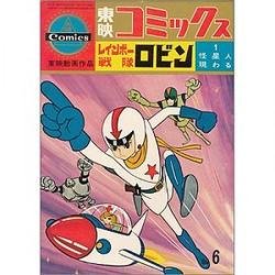 【うちの本棚】168回 レインボー戦隊ロビン/東映コミックス