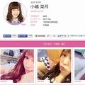 AKB48小嶋菜月の体重が30kg台に 有吉弘行も「どうした?」と心配