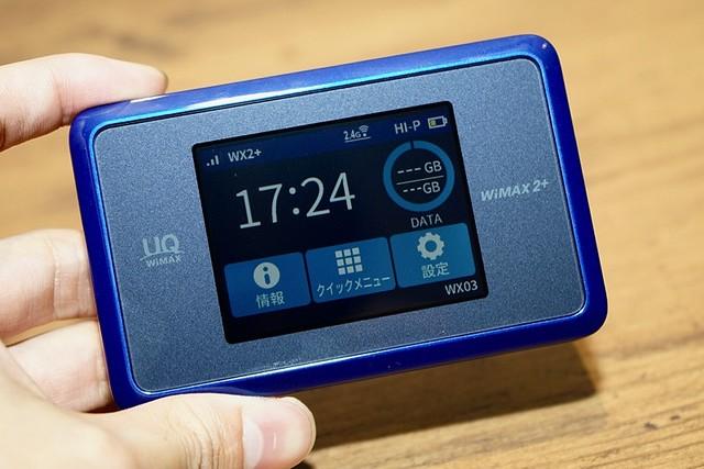 [画像] WiMAX 2+の速度制限、今日から「3日で10GB」に緩和