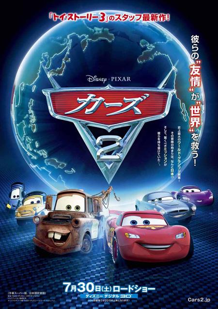 カーズ(CARS)|商品情報|ディズニーの ...