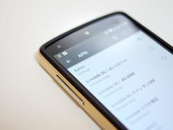 格安SIMが1GBあたり300円の時代へ!ついに900円で3GBのSIMも登場