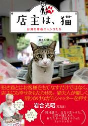 『店主は、猫 台湾の看板ニャンコたち』(WAVE出版)