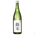 バランスのとれた日本酒 2番目に多い苗字を商品名にした「鈴木」が登場