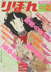『りぼん』1978年2月号表紙