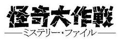円谷プロが『怪奇大作戦 ミステリー・ファイル』製作開始! 2013年10月放送