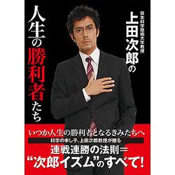 ベストセラー「どんと来い、超常現象」(著:上田次郎)続編発売決定!—トリックシリーズは来年1月完結