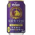 オリオンビール 沖縄の味を再現した2種類の新味が登場