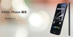 「VAIO Phone」は高くない?安いセット売り限定で本体価格を高目に設定した策が裏目に