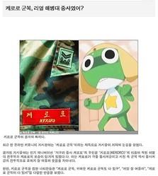 韓国で『ケロロ』軍服に非難殺到 「日本の軍国主義の復活を楽しむなんて!」