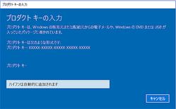 万が一にそなえて!いま使っているWindowsとOfficeのプロダクトキーを確認する方法