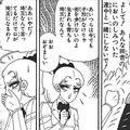 漫画「翔んで埼玉」が復刊へ 「月曜から夜ふかし」でも紹介