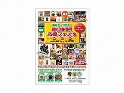 東京都主催最大級の被災地復興支援イベント
