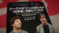 Googleの採用基準は空港で一晩一緒に過ごせるか『Google Boys』【イソスケのここだけ読んどけIT本】