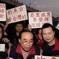 「李登輝は日本に帰れ」 尖閣発言に中華統一促進党が抗議活動