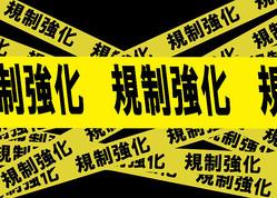 """阿鼻叫喚! 「コミックマーケット85」で起こったワイセツ表現″規制強化""""騒動"""