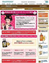 サントリーの販促支援サイト「サントリーご繁盛店サポートサイト」
