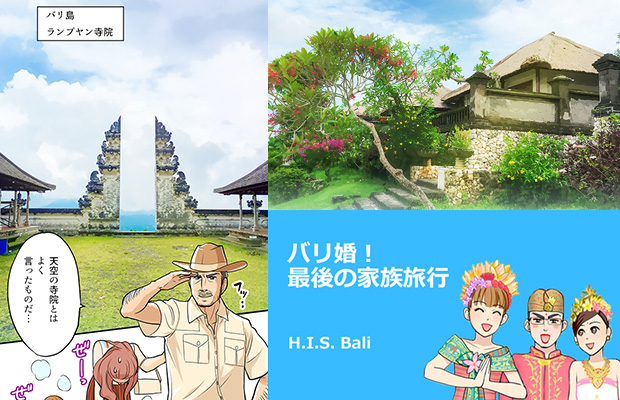 """マンガで分かる""""バリ島旅行""""を最高に楽しむ方法"""