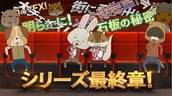 ロペとアキラ先輩が大興奮!  - (c) 2014 Twentieth Century Fox Film Corporation (c)紙兎ロペプロジェクト2015/フジテレビジョン