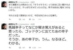 「そうか、あの幸子か。うん。なるほど。わかる」 劇団ひとりさんが小倉優子さん夫の不倫スキャンダルで意味深ツイート!?