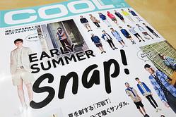 メンズファッション誌「クール・トランス」休刊 18年の歴史に幕