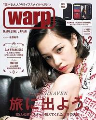 水原希子がメンズファッション誌の表紙に初登場 「warp」11月22日号に掲載