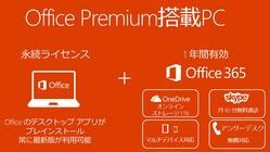 日本向けのオリジナル仕様! Office 365にも対応するプリインストール版Office Premium【デジ通】