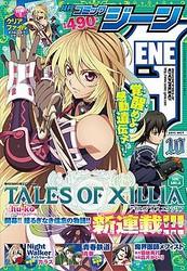 『月刊コミックジーン10月号』より『テイルズ オブ エクシリアSIDE;MILLA』コミック連載開始!
