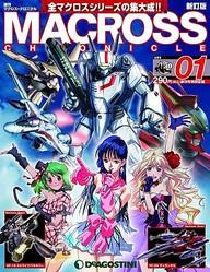 マクロス30週年記念! シリーズ全てを網羅した『マクロス・クロニクル』創刊